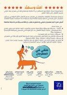 مهرجان حيفا الدولي 28 لمسرح الأطفال - Page 2