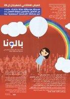 مهرجان حيفا الدولي 28 لمسرح الأطفال - Page 3