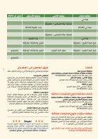 مهرجان حيفا الدولي 28 لمسرح الأطفال - Page 6