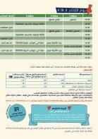 مهرجان حيفا الدولي 28 لمسرح الأطفال - Page 7
