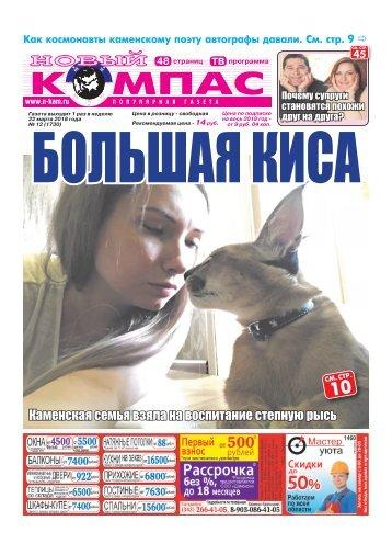 """Газета """"Новый Компас"""" (Номер от 22 марта 2018)"""