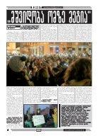qronika+7(228) - Page 4