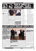 qronika+7(228) - Page 5