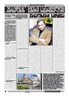 qronika+7(228) - Page 6