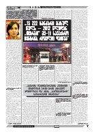 qronika+7(228) - Page 7