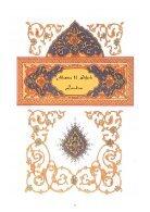 Aladdinin Sihirli Lambası - Page 2
