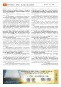 День за Днем №12-574 - Page 3