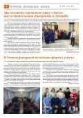 День за Днем №12-574 - Page 5