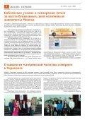День за Днем №12-574 - Page 7