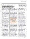 Адвентистский Мир — апрель, 2018 - Page 7