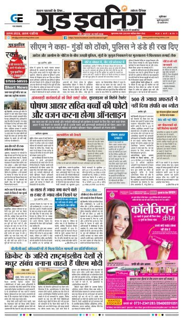 GOOD EVENING-INDORE-30-03-2018