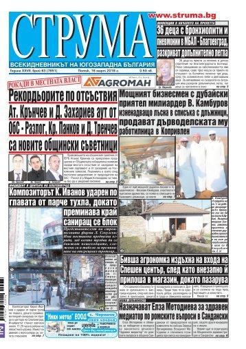 """Вестник """"Струма"""" брой 63"""