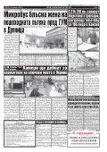 "Вестник ""Струма"" брой 63 - Page 5"