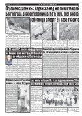 "Вестник ""Струма"" брой 63 - Page 6"