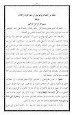 ١٢- المنقذ من الضلال ويليه إلجام العوام - Page 3