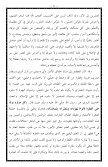 ١٢- المنقذ من الضلال ويليه إلجام العوام - Page 4