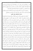 ١٢- المنقذ من الضلال ويليه إلجام العوام - Page 5