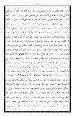 ١٢- المنقذ من الضلال ويليه إلجام العوام - Page 6