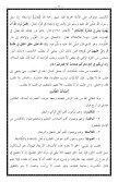 ١٢- المنقذ من الضلال ويليه إلجام العوام - Page 7