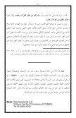 ١٤- مختصر (التحفة الاثنى عشرية) - Page 2