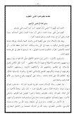 ١٤- مختصر (التحفة الاثنى عشرية) - Page 3