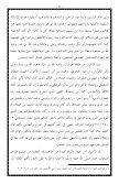 ١٤- مختصر (التحفة الاثنى عشرية) - Page 4