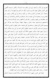 ١٤- مختصر (التحفة الاثنى عشرية) - Page 5