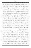 ١٤- مختصر (التحفة الاثنى عشرية) - Page 6