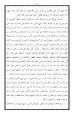 ١٤- مختصر (التحفة الاثنى عشرية) - Page 7
