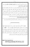 ١٠- فتاوى الحرمين - Page 2