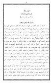 ١٠- فتاوى الحرمين - Page 3