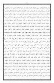 ١٠- فتاوى الحرمين - Page 4