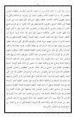 ١٠- فتاوى الحرمين - Page 5