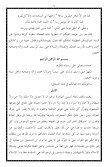 ١٠- فتاوى الحرمين - Page 6