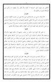 ١٠- فتاوى الحرمين - Page 7