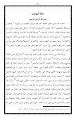 ١١- هدية المهديين - Page 3