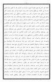 ١١- هدية المهديين - Page 5