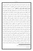 ١١- هدية المهديين - Page 6