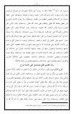 ١١- هدية المهديين - Page 7