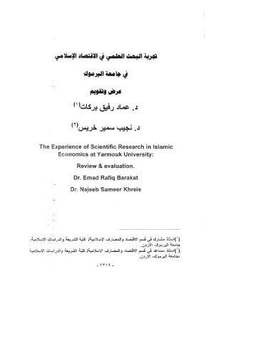 البحث العلمي في الاقتصاد الاسلامي في جامعة اليرموك