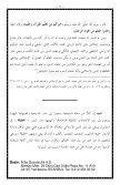 ١٧- المنحة الوهبية في ردّ الوهابية - Page 2