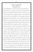 ١٧- المنحة الوهبية في ردّ الوهابية - Page 3