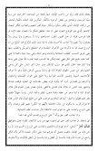 ١٧- المنحة الوهبية في ردّ الوهابية - Page 4