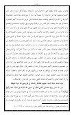 ١٧- المنحة الوهبية في ردّ الوهابية - Page 5