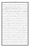 ١٧- المنحة الوهبية في ردّ الوهابية - Page 6