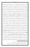 ١٧- المنحة الوهبية في ردّ الوهابية - Page 7