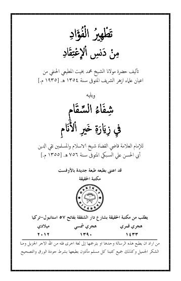 ٢٠- تطهير الفؤاد ويليه شفاء السقام