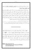 ٢٠- تطهير الفؤاد ويليه شفاء السقام - Page 2