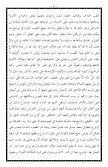 ٢٠- تطهير الفؤاد ويليه شفاء السقام - Page 5
