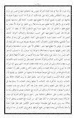 ٢٠- تطهير الفؤاد ويليه شفاء السقام - Page 6